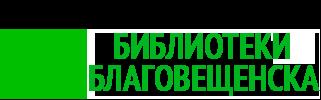 Библиотеки Благовещенска МБУК